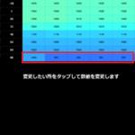 フューエルパックFP3でアイドリング回転数を800にする手順「新画面」編