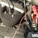 ハーレーのバッテリ―上がりでエンジンかからなくなって困る前にバッテリー上がりの対策をしましょう!!