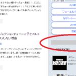 当サイトの便利な使い方とサイトを見ていただいた時確認していただきたい場所